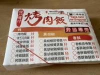 烤肉飯200706