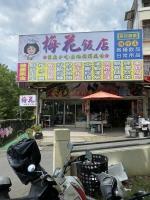 梅花飯店200722