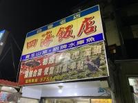 四海飯店200722