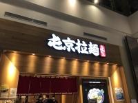 屯京拉麺200727