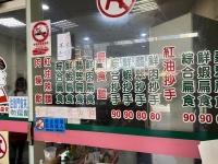 花蓮香扁食200812
