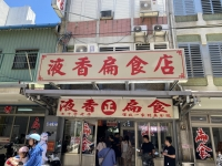 液香扁食店200813