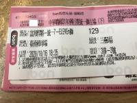 内野券201015