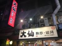 大仙熱炒・碳烤201016