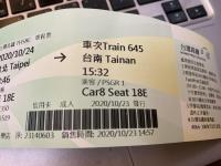 台南行き切符201023