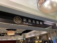 新港茶餐廳201031