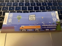 記念乗車券201104