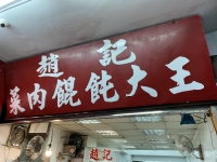 趙記菜肉餛飩大王201107