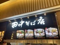 田中そば店201117