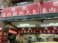 趙記菜肉餛飩大王201209
