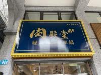 肉殿堂201230