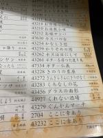 日本語に不自由なカラオケ210109
