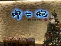 呷七碗JIA CHI WAN210122