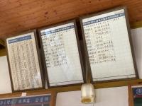 昔の時刻表210125