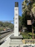 勝興車站碑210125