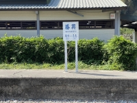 駅名看板210125