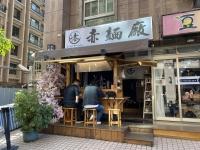 赤麺廠レッドラーメン210203