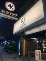 米炭火燒肉小酒館210210