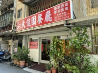 江浙大佳園餐廳210215