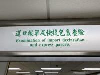 台北税関210223