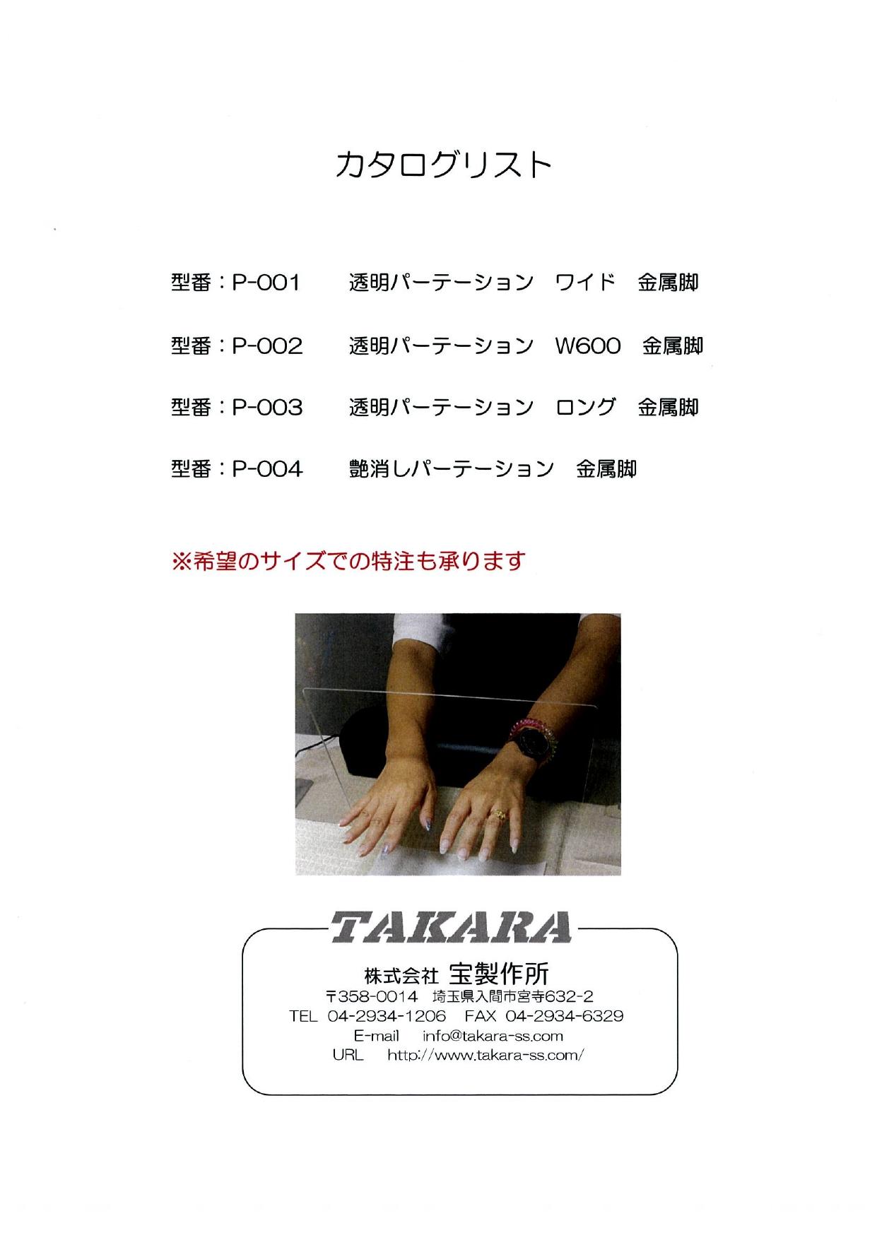【飛沫防止パーテーションカタログ】_page-0001