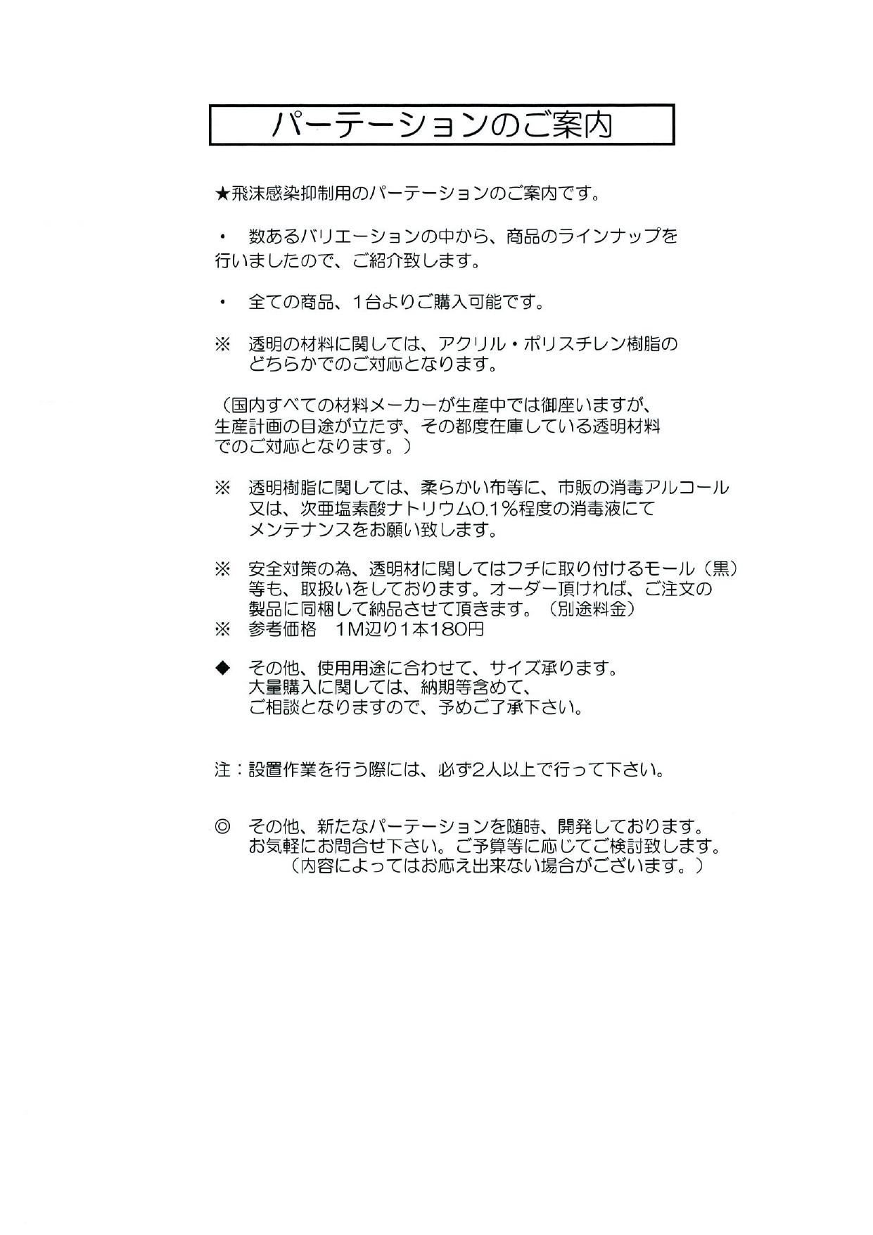【飛沫防止パーテーションカタログ】_page-0002