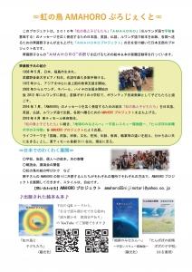虹の島MAHOROぷろじぇくと表