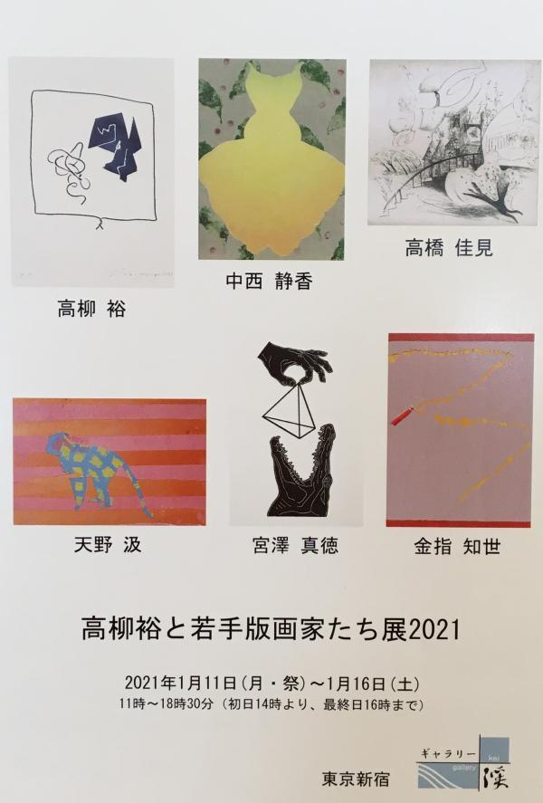 2021G渓 高柳先生グループ展_convert_20201220140724