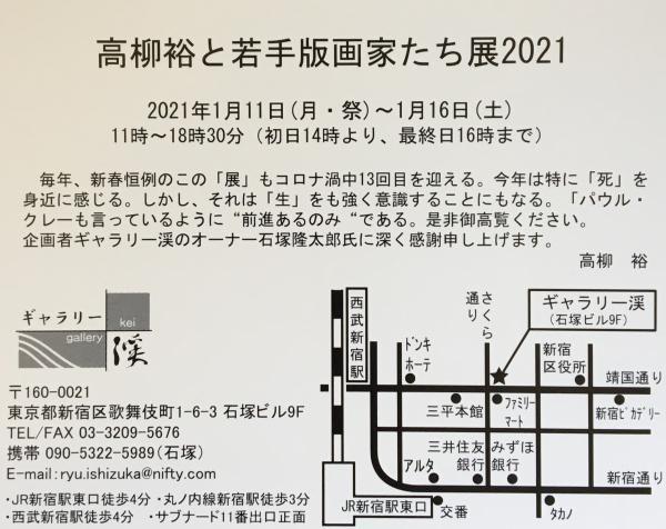 G渓2021アクセス_(2)_convert_20201220141935