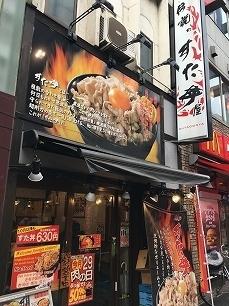 200122スタ丼@店前