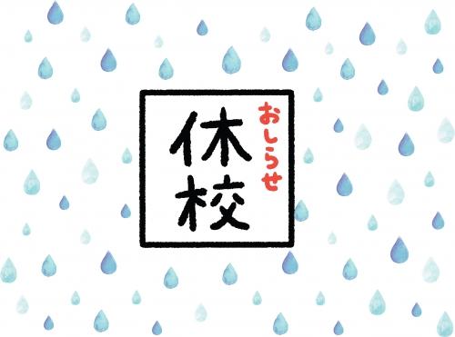 休校案内(雨)