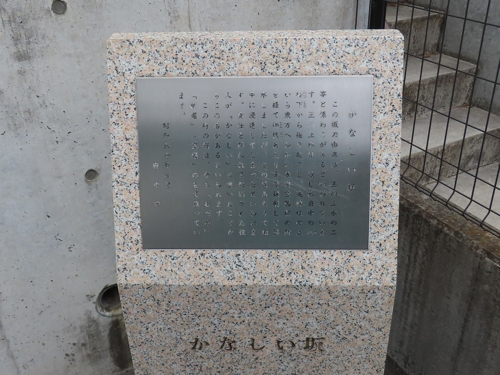 「かなしい坂」の由来(読めるかなぁ)