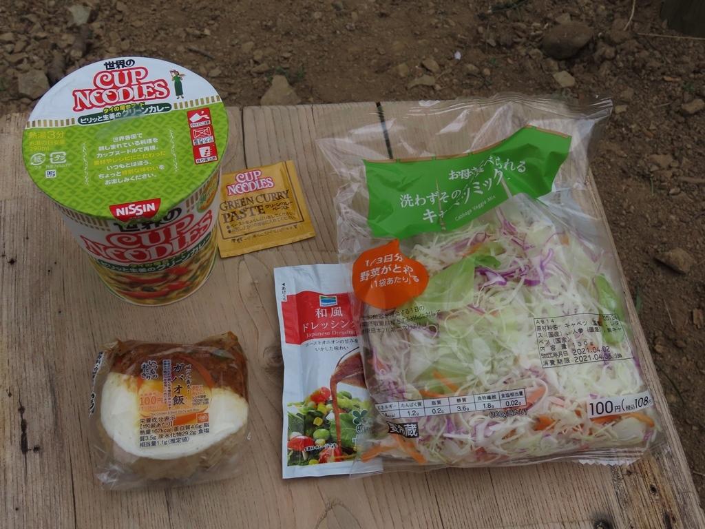 今日のお昼ご飯(サラダ・カップラーメン・おにぎり)