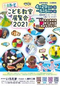 2021子ども展覧会