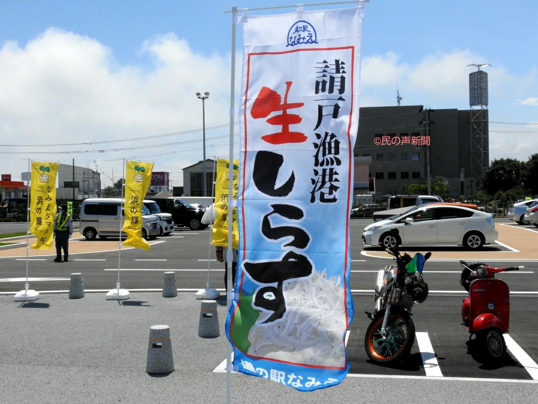 の なみえ 道 駅
