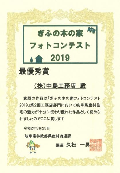 200324-ぎふの木の家フォトコンテスト2019最優秀賞