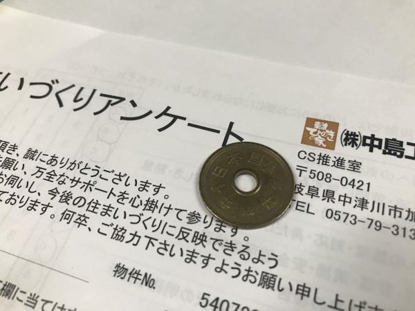 200327-五円