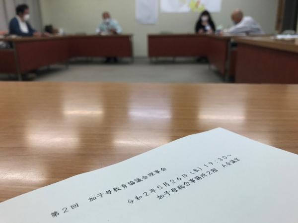 200526-加子母教育協議会