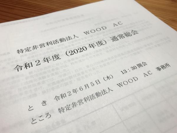200605-R2WOOD AC通常総会