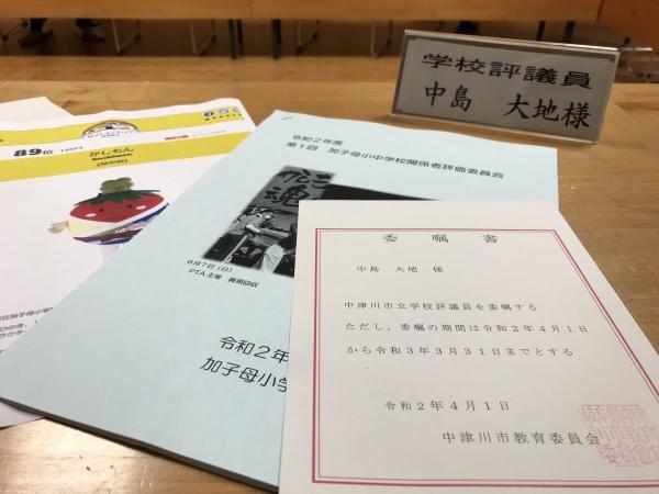 200707-加子母小中学校学校関係者評価委員会
