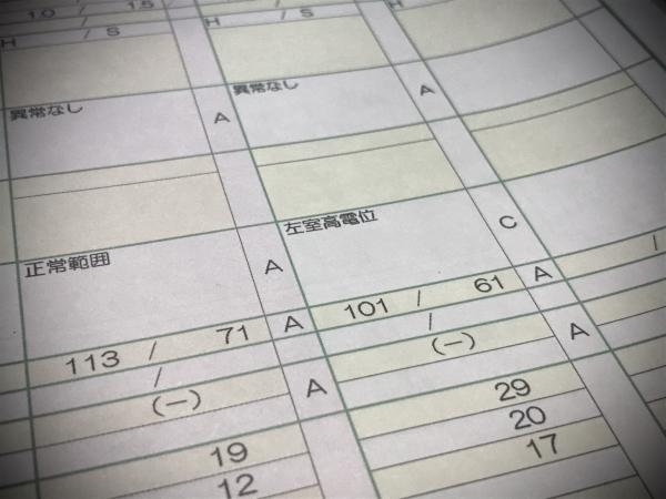 200714-健康診断結果報告書