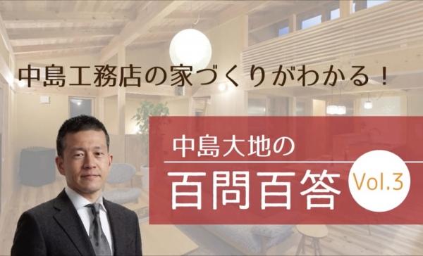 200715-中島大地の百問百答Vol3