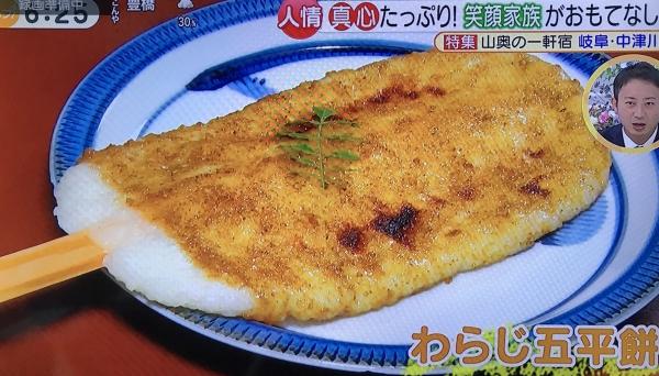 200716-わらじ型五平餅
