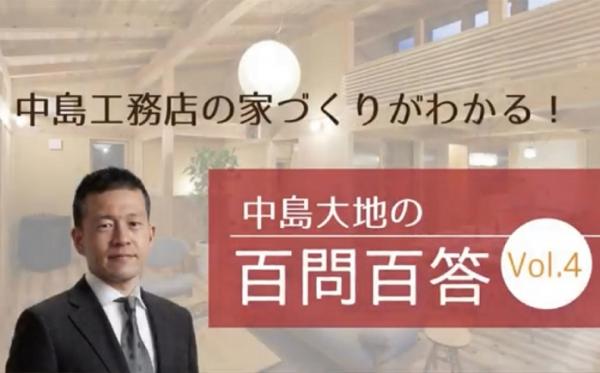 200722-中島大地の百問百答Vol4