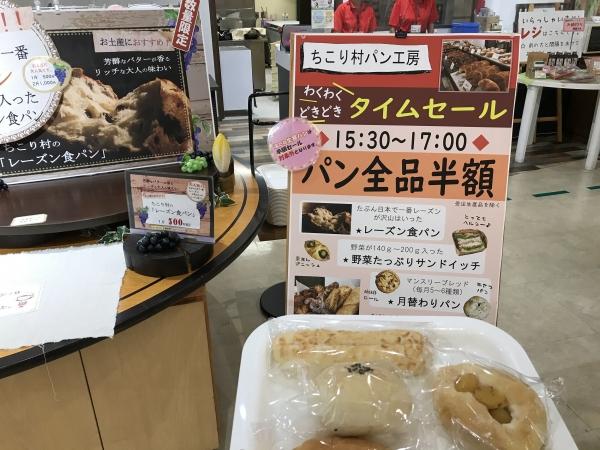 200918-ちこり村のパン半額
