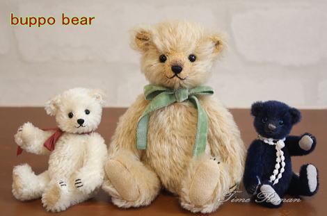 buppo bear