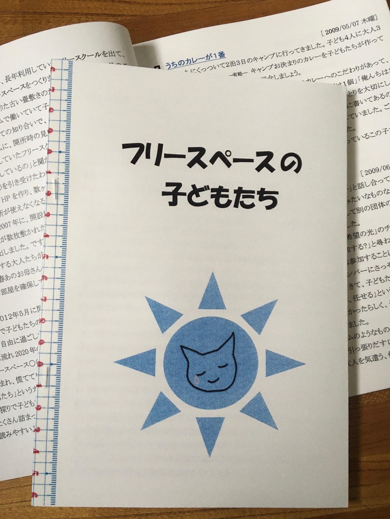 冊子フリースペースの子どもたち2020/03/25