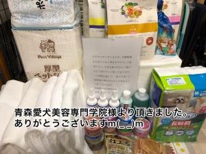 201216-青森愛犬美容専門学院