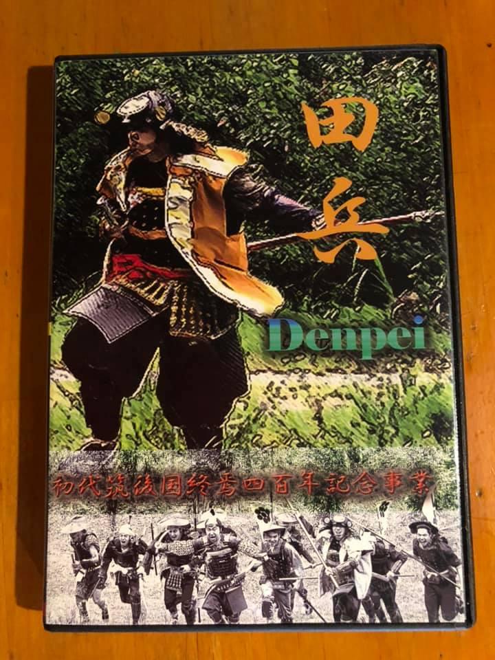 田兵DVD