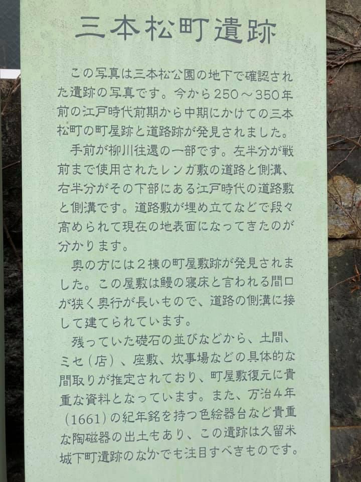 池町川から田中道遺跡4